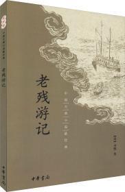 老残游记 (清)刘鹗 著 新华文轩网络书店 正版图书