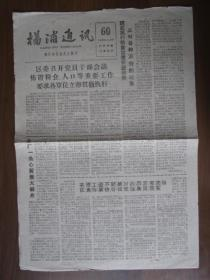 1959年4月30日《杨浦通讯》(以质为纲,全面跃进,8开2版)