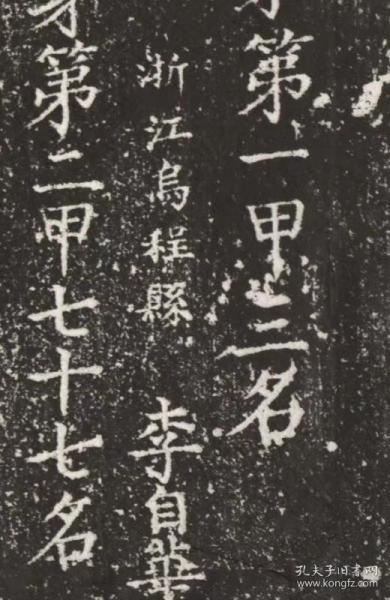 元明清三朝进士题名碑录-0063嘉靖44年乙丑科(1565)范应期 李自华 陈栋。原刻。北京国子监。民国拓本。拓片尺寸122.26*213.88厘米。宣纸原色原大仿真。微喷复制