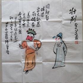 国画刘石平京剧人物     壮别     (永久保真)