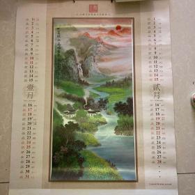 中国名家书画作品鉴宝挂历 绸缎布面画六张