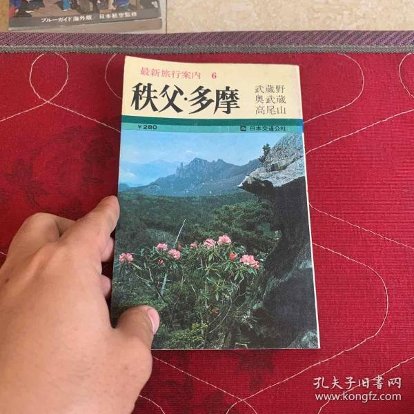 日文原版 秩父多摩  旅行