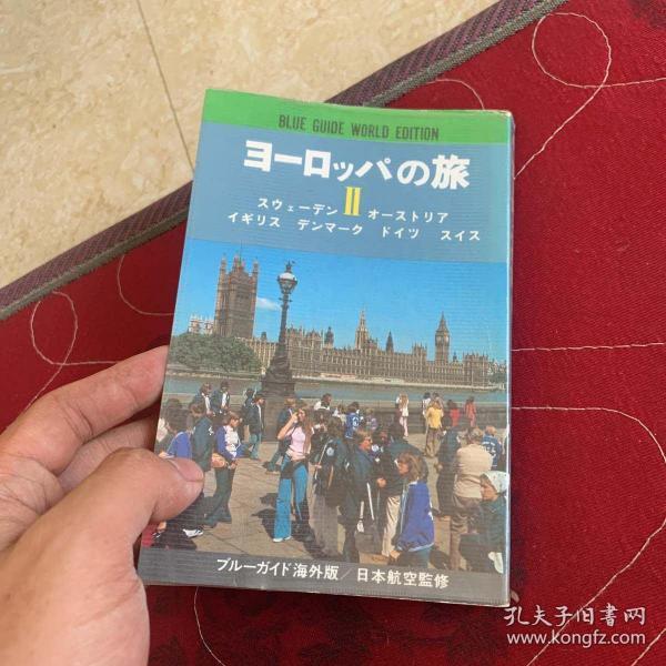 日文原版  旅行2