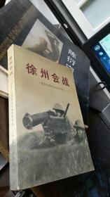 徐州会战 -原国民党将领抗日战争历记
