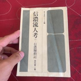 日文原版 信浓流人考  白石喜一