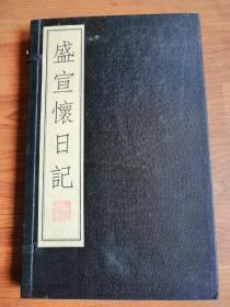 盛宣怀日记(上下册)