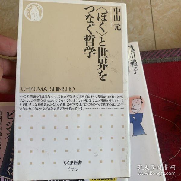 日文原版 中山元  世界哲学