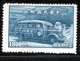实图保真民国特邮票民特2行动邮局及邮亭 1800元背贴新票1