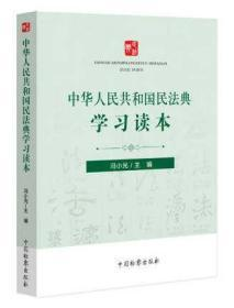 2020年修订民法典 中华人民共和国民法典学习读本