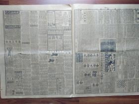 新闻报【民国17年4月20日,第三张】