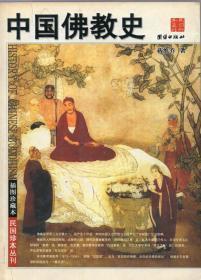 《中国佛教史》【品如图】