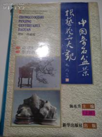 中国奇石盆景根艺花卉大观上部