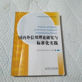 国内外信用理论研究与标准化实践