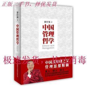 中国管理哲学 曾仕强 9787801039781曾仕强9787801039781商务印书
