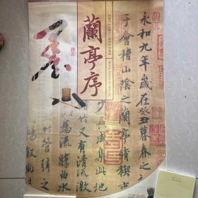 2014年挂历 兰亭序 王羲之亭序珍藏版