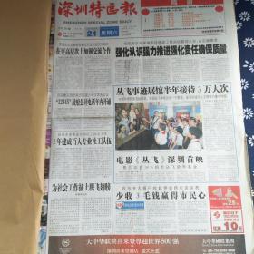 深圳特区报 2007年4月(21-30日)