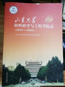 山东大学材料科学与工程学院志:1952~2012