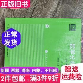 数学分析上册 第二版 第2版 刘玉琏 高等教育出版社 9787040048841