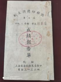 民国34年上海私立润德幼雅园成绩报告单