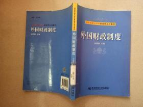 国家级重点学科财政学系列教材:外国财政制度