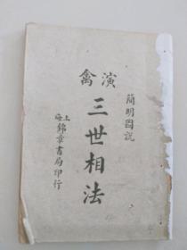 民国原版《简明图说演禽三世相法》