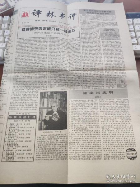译林书评 第11期 1998年11月5日