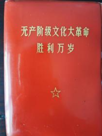 无产阶级文化大革命胜利万岁(下册) 1969年8月