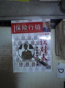保险行销中文简体版 323  。