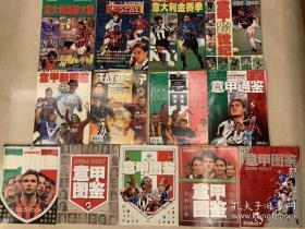 足球周刊特刊意甲全套13本珍藏打包出售 意大利甲级足球联赛,AC米兰、国际米兰、尤文图斯、罗纳尔多、巴乔、卡卡、舍普琴科等等!绝版珍藏,意甲球迷不容错过。