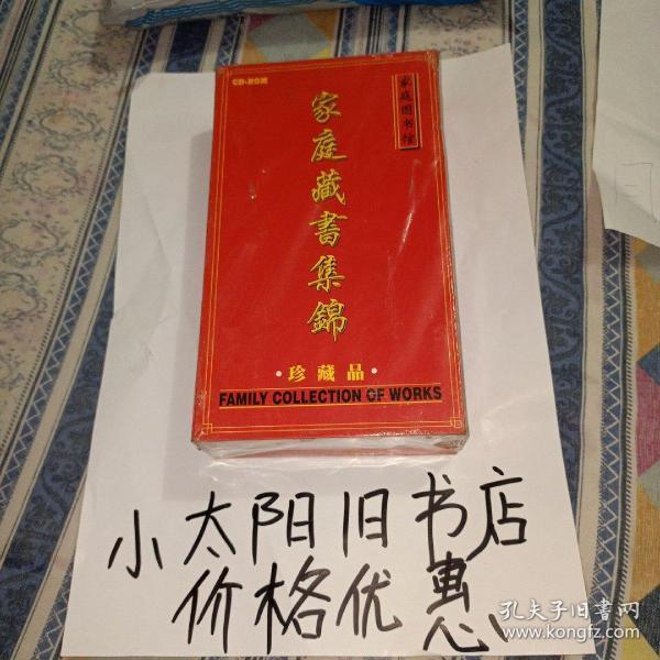 家庭藏书集锦珍藏品(未开封,全套光盘十张