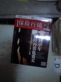 保险行销 中文简体版 319   。