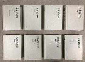 梁漱溟全集 (第二版 精装全8册)