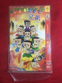 经典神话卡通DVD:胡芦兄弟 〔完整版〕2碟装 光盘