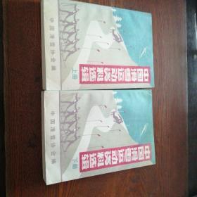 中国滑雪运动资料选辑 上下册