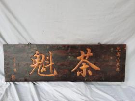 楠木老木板描漆挂屏  老旧大气 包浆厚重  长109宽36 厚3cm 价899