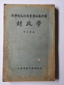 民国十四年一月初版,新学制高级商业学校教科书《财政学》厚本,全。