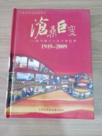 沧桑巨变(1949—2009)大型历史文献纪录片