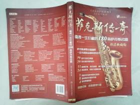 萨克斯传奇:值得一生珍藏的180首萨克斯名曲(珍品典藏版)