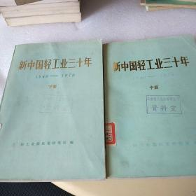 新中国轻工业三十年中下册