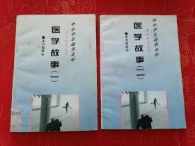 医学故事(一二册)中小学生故事金库