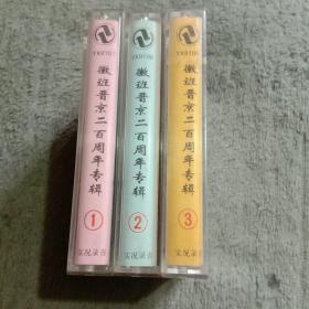 磁带 徽班晋京二百周年专辑:1 2 3 全三盘(第三集全新未拆封)