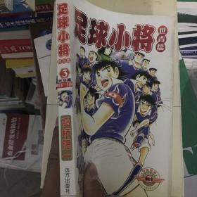 足球小将(世青篇)3