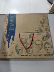 百年英杰 纪念月份牌 珍藏版 2001
