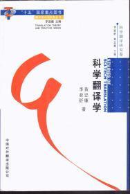 翻译理论与实务丛书 科学翻译学