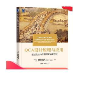 华章教材经典译丛·QCA设计原理与应用:超越定性与定量研究的新方法