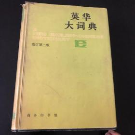 英华大词典 修订 第二版