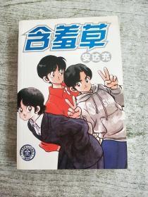 含羞草【全一册】