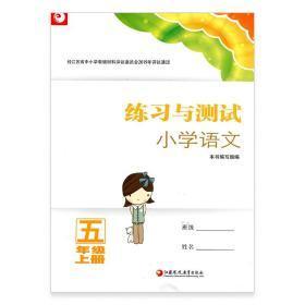 官网正版 练习与测试小学语文 五年级上册 5上 配部编版 含参考答案 不含试卷