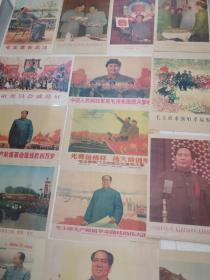 毛主席 毛泽东 文革 宣传画 画片 海报(27张)品相如图,印刷有点糊,看清再下单,不退不换,谢谢!每张尺寸: 38 × 26 cm