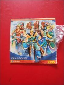 三国霸业 2CD 完全中文正式光碟版